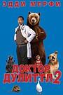 Фильм «Доктор Дулиттл 2» (2001)