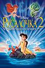 Мультфильм «Русалочка 2: Возвращение в море» (2000)