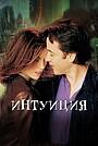 Фильм «Интуиция» (2001)