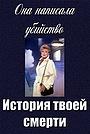 Фильм «Она написала убийство: История твоей смерти» (2000)