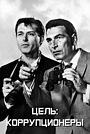 Сериал «Цель: Коррупционеры» (1961 – 1962)
