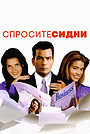 Фильм «Спросите Синди» (2001)