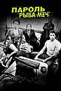 Фильм «Пароль «Рыба-меч»» (2001)