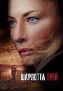Фильм «Шарлотта Грей» (2001)