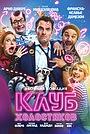 Фильм «Клуб холостяков» (2020)