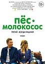Фильм «Пес-молокосос» (2020)