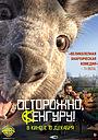 Фильм «Осторожно, кенгуру!» (2020)