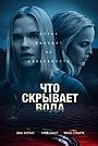 Фильм «Что скрывает вода» (2020)