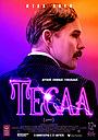 Фильм «Тесла» (2020)