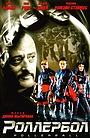 Фильм «Роллербол» (2002)