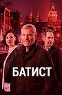 Сериал «Батист» (2019 – 2021)