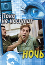 Фильм «Пока не наступит ночь» (2000)