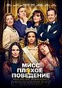 Фильм «Мисс Плохое поведение» (2020)