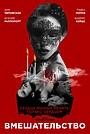 Фильм «Вмешательство» (2020)