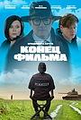 Фільм «Конец фильма» (2021)