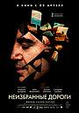 Фильм «Неизбранные дороги» (2020)