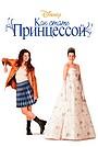 Фильм «Как стать принцессой» (2001)