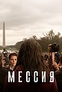 Сериал «Мессия» (2020)