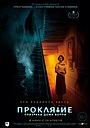 Фильм «Проклятие: Призраки дома Борли» (2019)