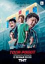 Сериал «Толя-робот» (2019)