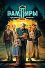 Сериал «Вампиры средней полосы» (2021 – ...)