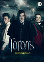 Сериал «Гоголь» (2019)