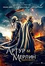 Фильм «Артур и Мерлин: Рыцари Камелота» (2020)