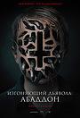 Фильм «Изгоняющий дьявола: Абаддон» (2019)