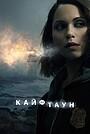 Сериал «Кайфтаун» (2020 – ...)