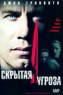 Фильм «Скрытая угроза» (2001)