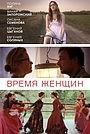 Фильм «Время женщин» (2018)