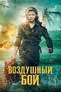 Фильм «Воздушный бой» (2020)