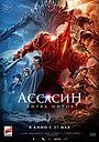 Фильм «Ассасин: Битва миров» (2021)