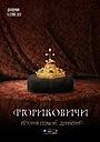 Сериал «Рюриковичи. История первой династии» (2019)