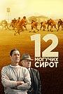Фильм «12 могучих сирот» (2021)