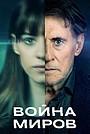 Сериал «Война миров» (2019 – ...)