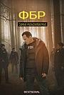 Сериал «ФБР: Самые разыскиваемые» (2019 – ...)