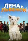 Фильм «Лена и белый тигр» (2021)