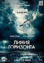 Фильм «Линия горизонта» (2020)