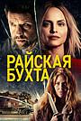 Фильм «Райская бухта» (2021)
