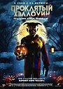 Фильм «Проклятый Хэллоуин» (2020)