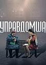 Сериал «Управдомша» (2019)