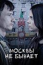 Фільм «Москвы не бывает» (2020)