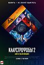 Фильм «Клаустрофобы 2: Лига выживших» (2021)