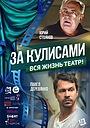 Фильм «За кулисами» (2019)