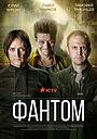 Сериал «Фантом» (2019)