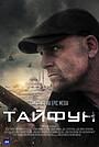 Сериал «Тайфун» (2021 – ...)