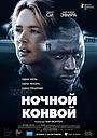 Фильм «Ночной конвой» (2020)