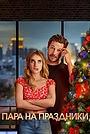 Фильм «Пара на праздники» (2020)