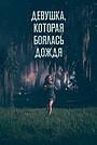 Фильм «Девушка, которая боялась дождя» (2020)
